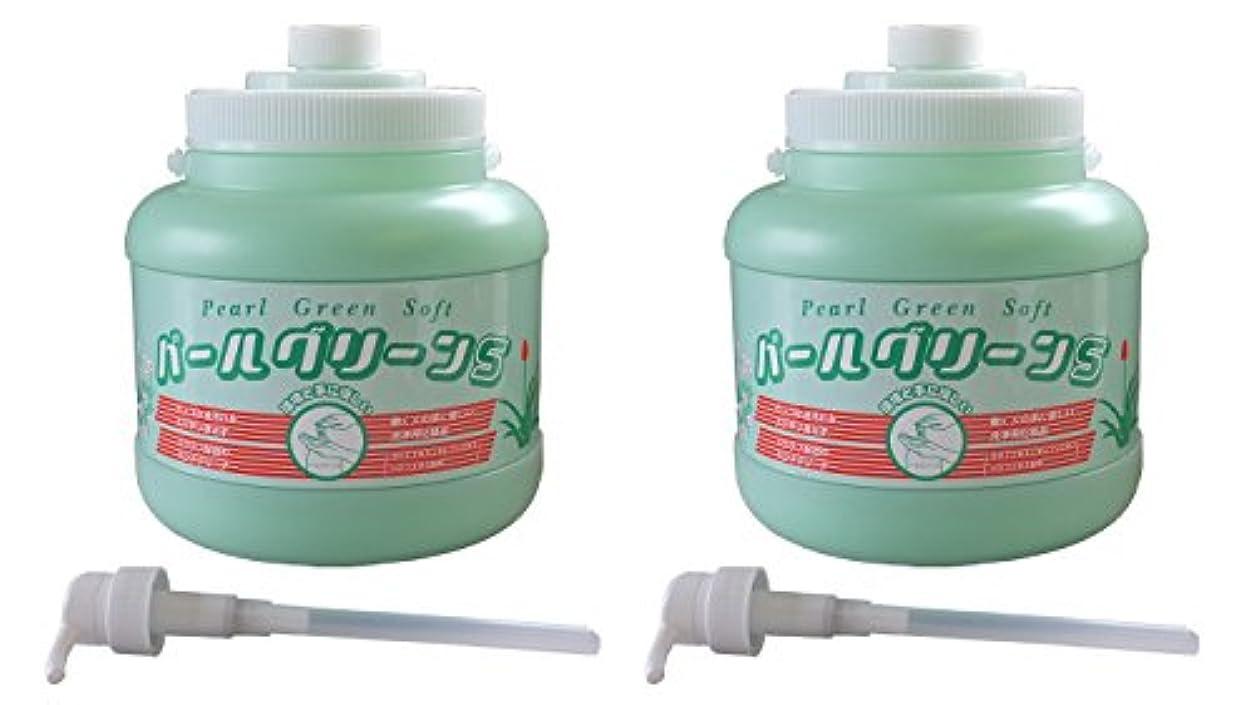 縁去る事前手の油汚れを水なしで素早く落とす!環境を考えた手に優しいハンドクリーナー!パールグリーンS[ポンプ式]2.5kg×2本