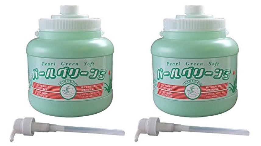 チャールズキージング吸い込む流体手の油汚れを水なしで素早く落とす!環境を考えた手に優しいハンドクリーナー!パールグリーンS[ポンプ式]2.5kg×2本