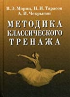 Metodika klassicheskogo trenazha. Uchebnoe posobie. 2-e izd. (in Russian)