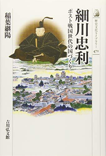 細川忠利: ポスト戦国世代の国づくり / 稲葉 継陽