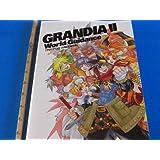 グランディア2 公式設定資料集