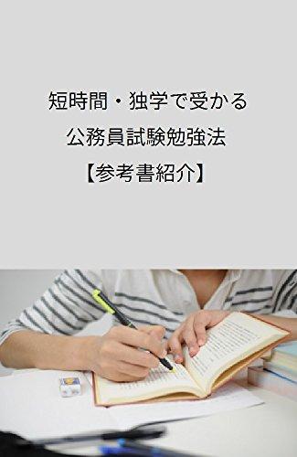 独学・二ヶ月で受かる!公務員試験勉強法【参考書紹介】