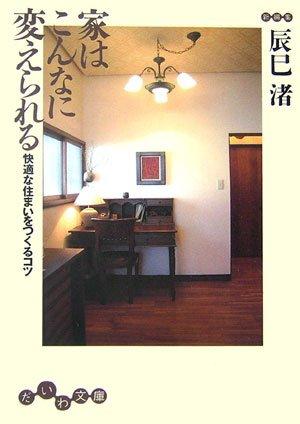 家はこんなに変えられる―快適な住まいをつくるコツ (だいわ文庫)の詳細を見る