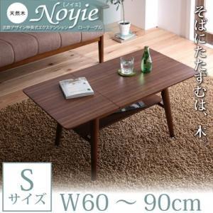 天然木北欧デザイン伸長式エクステンションローテーブル