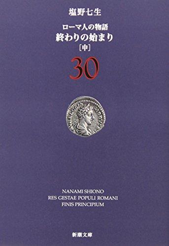 ローマ人の物語 (30) 終わりの始まり(中) (新潮文庫)