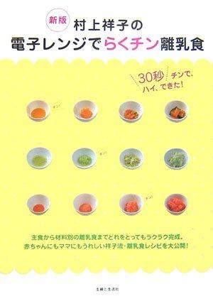 村上祥子の電子レンジでらくチン離乳食―30秒チンで、ハイ、できた!の詳細を見る