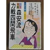 森安流 力戦四間飛車 (一手決断・将棋戦法 (8))