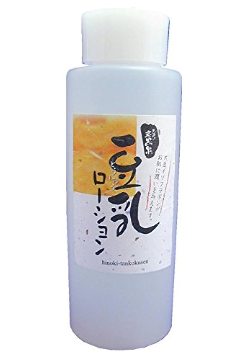 飲み込む熱妖精ひのき炭黒泉豆乳ローション210ml