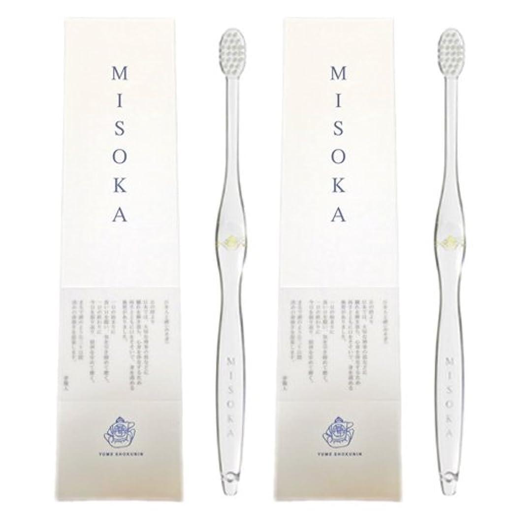 舗装発症衣類MISOKA(ミソカ) ハブラシ 山吹色 2本セット