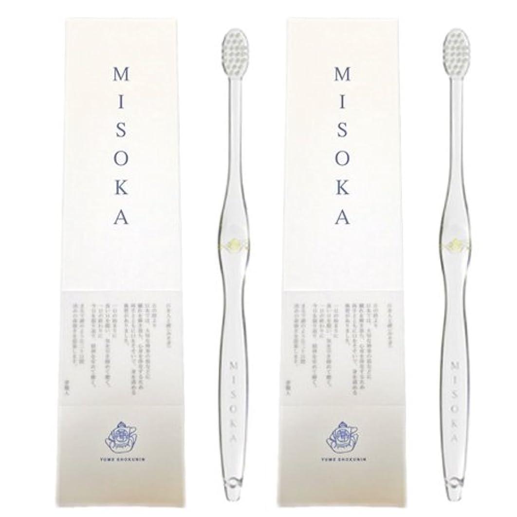 製油所商標寛容MISOKA(ミソカ) ハブラシ 山吹色 2本セット