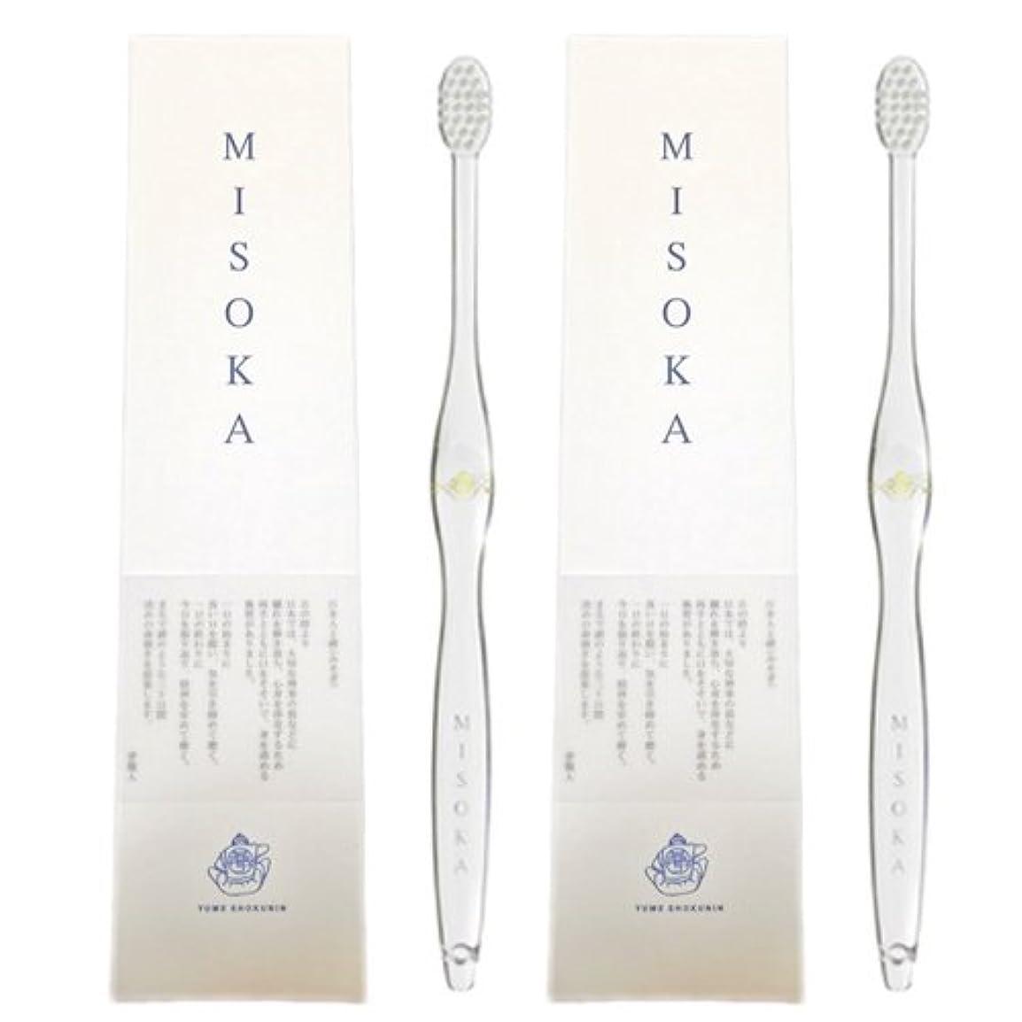高度なバラ色知的MISOKA(ミソカ) ハブラシ 山吹色 2本セット
