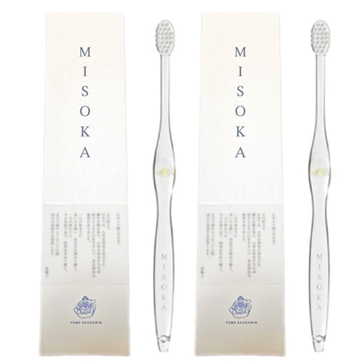 秘密のクラブ頻繁にMISOKA(ミソカ) ハブラシ 山吹色 2本セット