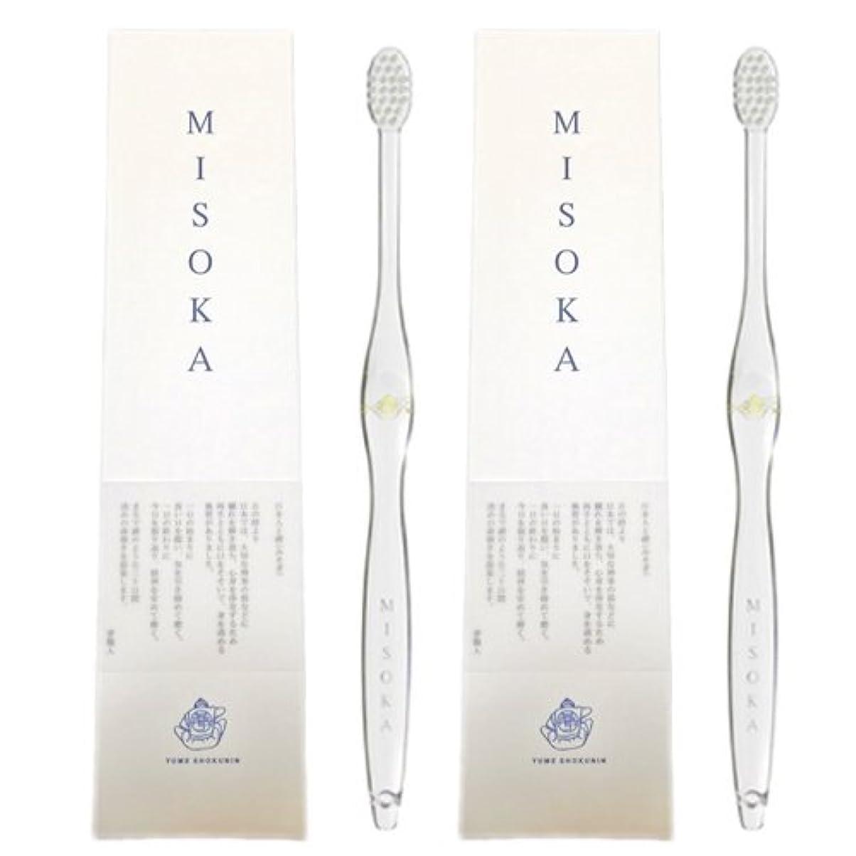 ミニチュア前置詞毛布MISOKA(ミソカ) ハブラシ 山吹色 2本セット