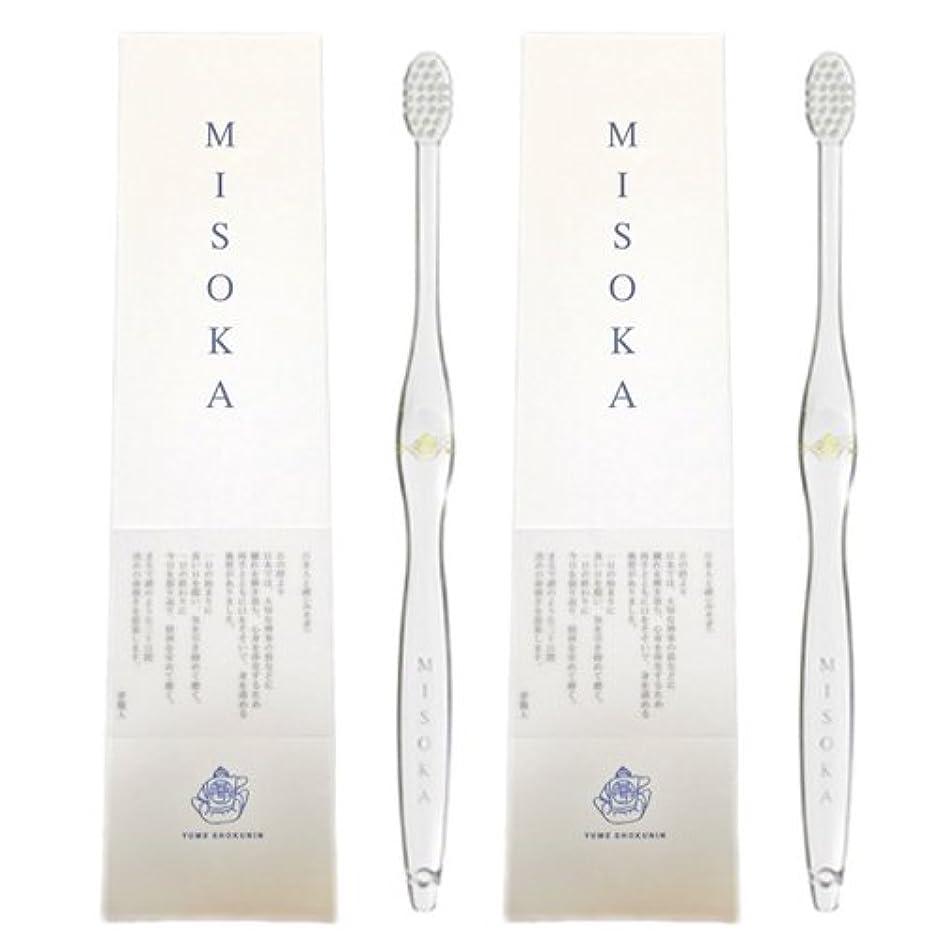MISOKA(ミソカ) ハブラシ 山吹色 2本セット