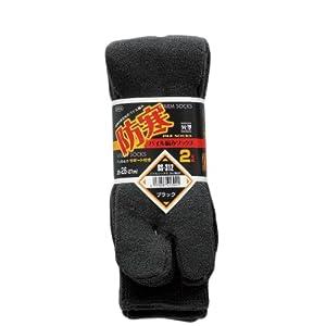 おたふく手袋 防寒靴下 パイルソックス 足袋型 2足組 ブラック BS-312