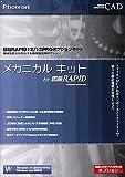 メカニカルキット for 図脳Rapid