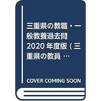 三重県の教職・一般教養過去問 2020年度版 (三重県の教員採用試験「過去問」シリーズ)