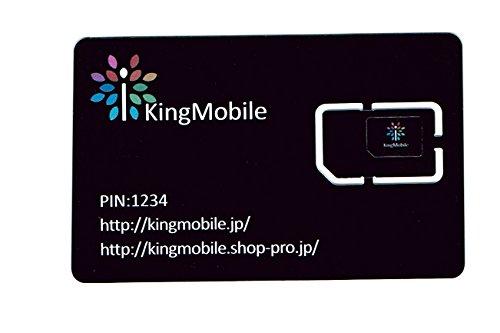 Blue Sea Kingmobile iPhone5S/5C/6/6Plus/6S/6S plus/7/7Plus専用 NaNoSIMサイズアクティベートカード ドコモ専用 6048