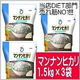 大塚食品株式会社 マンナンヒカリ 4.5kg (1.5kg×3)