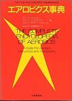 エアロビクス事典―スポーツコーチとインストラクターのためのAからZ