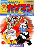 名たんていカゲマン 2 (ぴっかぴかコミックス)