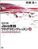 改訂版 Java言語プログラミングレッスン (上)