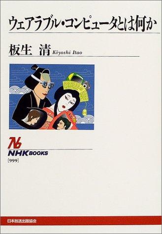 ウェアラブル・コンピュータとは何か (NHKブックス)の詳細を見る