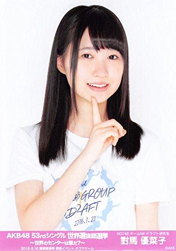 【對馬優菜子】 公式生写真 AKB48 53rdシングル 世...
