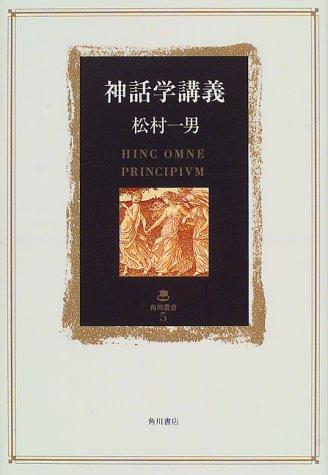 神話学講義 (角川叢書)の詳細を見る