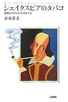 シェイクスピアのタバコ―紫煙とイギリス・ルネサンス (TASC双書)