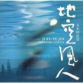 地空風人 NHKドキュメンタリー オリジナルサウンドトラック作品集