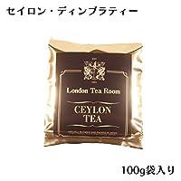 セイロン・ディンブラティー 紅茶葉 100g