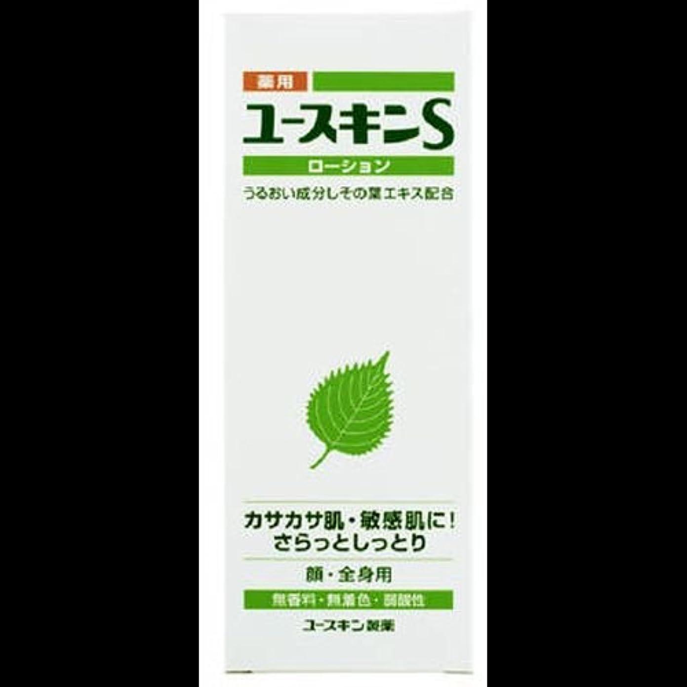 ボリュームメンタル構造【まとめ買い】ユースキンSローション 150ml ×2セット