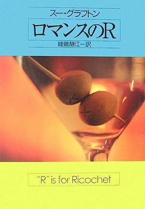 ロマンスのR (ハヤカワ・ミステリ文庫)の詳細を見る