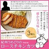 チキンナカタ 鳥肉 無添加 【 国産鶏肉 】 ロース チキンカツ 3枚 セット ヘルシー 【 冷凍 】