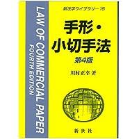 手形・小切手法 (新法学ライブラリ 15)