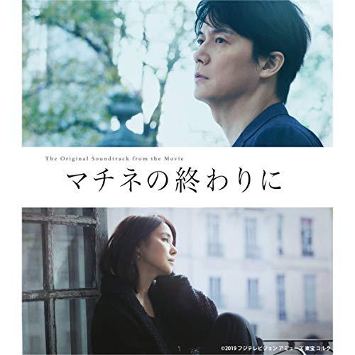 映画「マチネの終わりに」オリジナル・サウンドトラック - V.A.