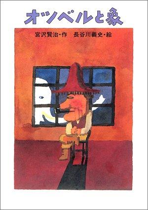 宮沢賢治のおはなし (10) オツベルと象の詳細を見る