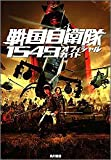 戦国自衛隊 1549 映画公式ガイド