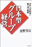 日本型グループ経営 グローバル経済に勝つ戦略