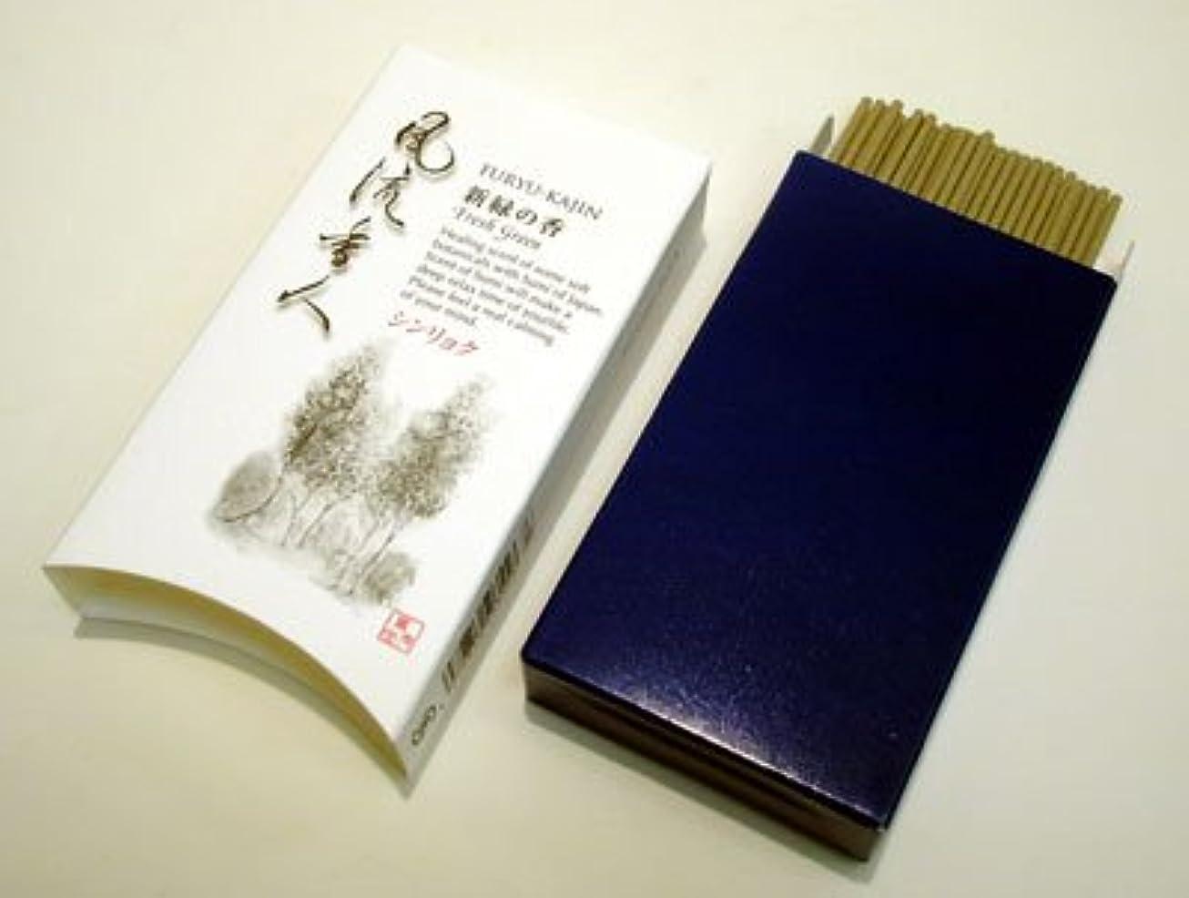 輝度可愛い最初は墨の香りに植物の香りをブレンド 薫寿堂【風流香人 新緑 ミニ】スティック 【お香】