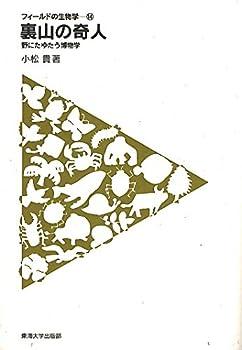 裏山の奇人: 野にたゆたう博物学 (フィールドの生物学)