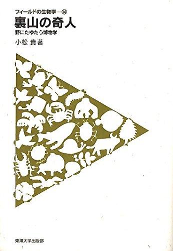 裏山の奇人: 野にたゆたう博物学 (フィールドの生物学 14)