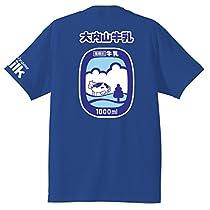 (三重)大内山牛乳 半袖 Tシャツ【サイズ:S,M,L,LL/kids100,120,140】 (L, 青)