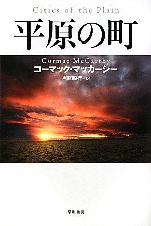 平原の町 (ハヤカワepi文庫)