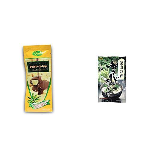 [2点セット] フリーズドライ チョコレートバナナ(50g) ・特選茶漬け 深山の香 わさび茶づけ(10袋入)