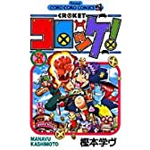 コロッケ! (2) (コロコロドラゴンコミックス)