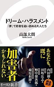 ドリーム・ハラスメント 「夢」で若者を追い詰める大人たち (イースト新書)