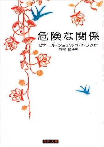 危険な関係 (角川文庫)の詳細を見る
