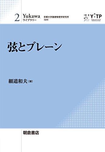 弦とブレーン (Yukawaライブラリー 2)の詳細を見る